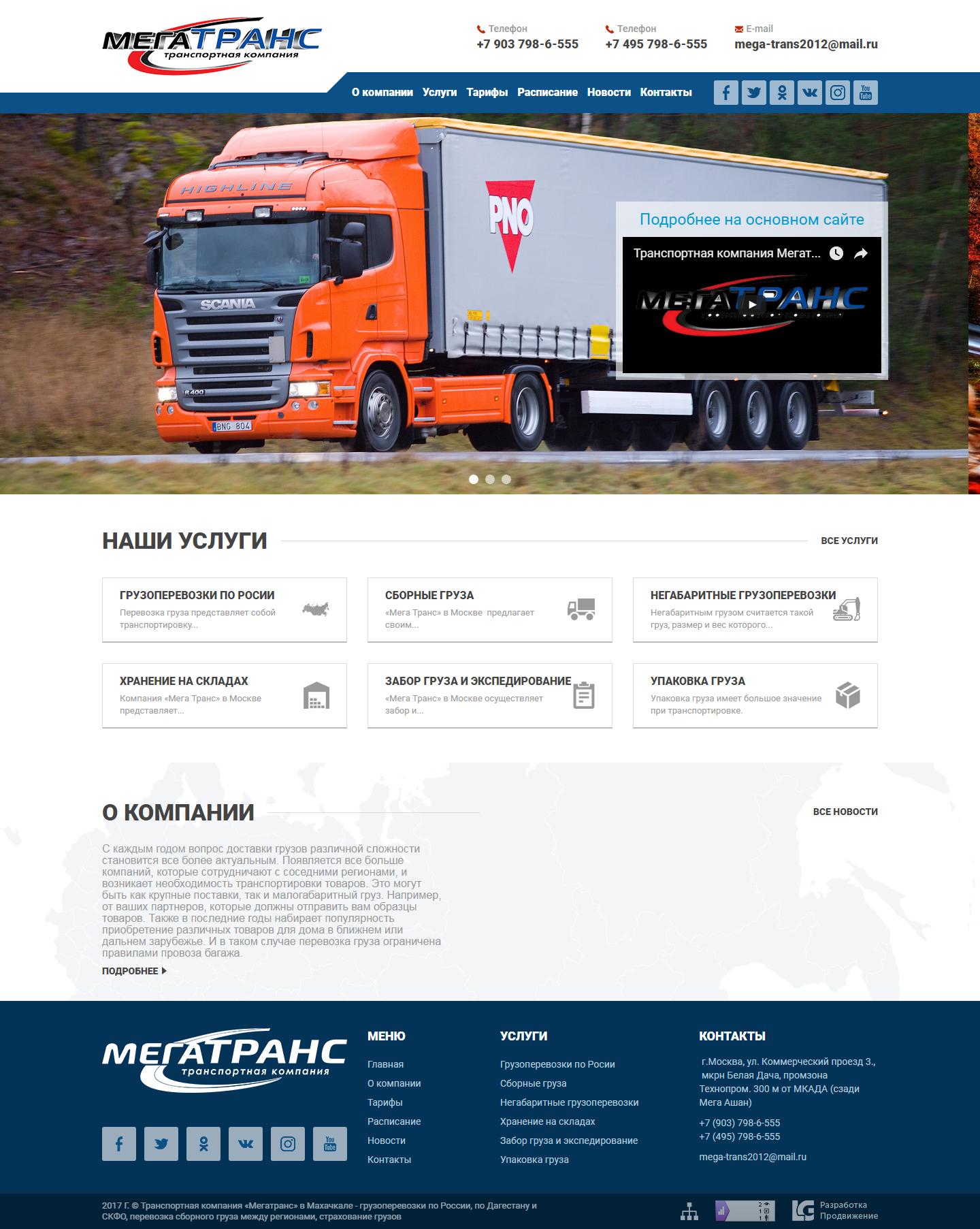 Транспортная компания Транс Регион контейнерные
